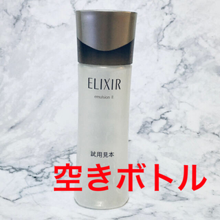 エリクシール(ELIXIR)のエリクシール アドバンスド エマルジョンTII(乳液)空ボトル(乳液/ミルク)