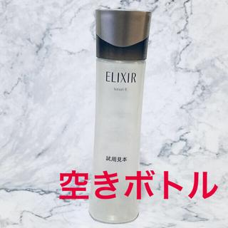 エリクシール(ELIXIR)のエリクシール アドバンスド ローションTII(化粧水)空ボトル(化粧水/ローション)