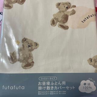 futafuta - futafuta (フタフタ) くま お昼寝ふとん用掛け敷きカバーセット