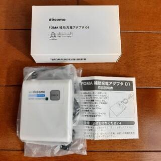 エヌティティドコモ(NTTdocomo)のdocomo DOCOMO FOMA 補助充電アダプタ 01 新品 NTT 充電(バッテリー/充電器)