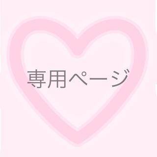 ♡様専用ページ(ヘアピン)