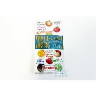 【60回分】新品 ダイエットサプリメント 酵母ペプチド×酸素ダイエット(ダイエット食品)
