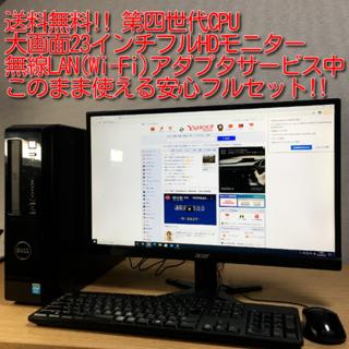 DELL - 送料無料!! フルセット!! 大画面23'モニター付 無線LAN対応OK!!