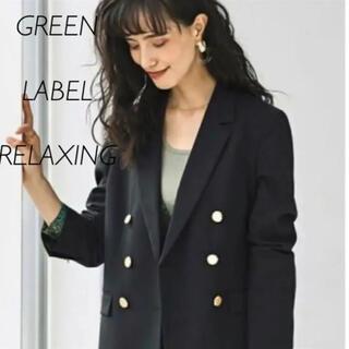 green label relaxing - GREEN LABEL RELAXING テーラード ジャケット