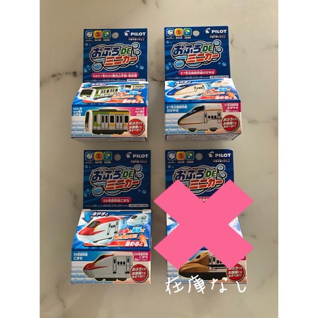 PILOT(パイロット)のお風呂DEミニカー 単品 4種類➡︎3種類へ変更 キッズ/ベビー/マタニティのおもちゃ(お風呂のおもちゃ)の商品写真