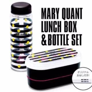 マリークワント(MARY QUANT)の未使用品!MARY QUANT ノベルティ ランチボックス&ボトルセット(弁当用品)