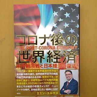 コロナ後の世界経済 米中新冷戦と日本経済の復活!(ノンフィクション/教養)