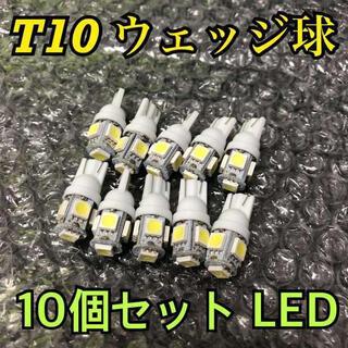 白10個 新品 ホワイト 5連SMD 10個セット LED T10 ウェッジ(汎用パーツ)