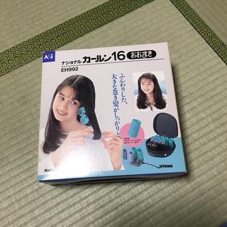 パナソニック(Panasonic)のカールン National EH992-A(カーラー(マジック/スポンジ))