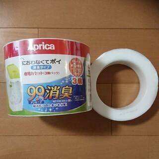 アップリカ(Aprica)のアップリカ  におわなくてポイ  専用カセット  1個(紙おむつ用ゴミ箱)