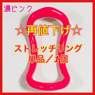 ♡再値下げ♡【ストレッチリング︎❤︎濃ピンク】ヨガ 運動 筋トレ ダイエット(ヨガ)