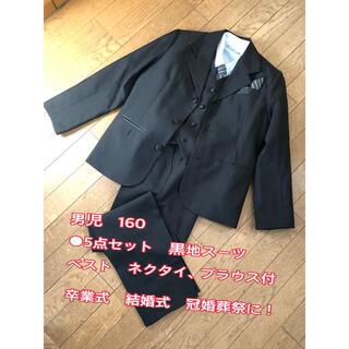 男児 160 ●5点セット スーツ ベスト ネクタイ、ブラウス付(ドレス/フォーマル)