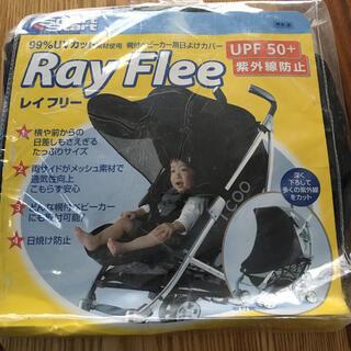 ティーレックス(T-REX)のレイフリー ベビーカー用 日除け カバー(ベビーカー用アクセサリー)