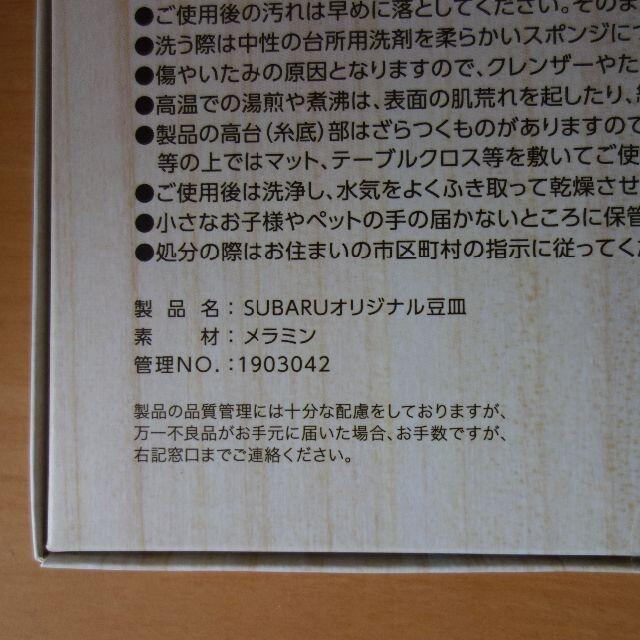 スバル(スバル)のSUBARU オリジナル豆皿 自動車/バイクの自動車/バイク その他(その他)の商品写真