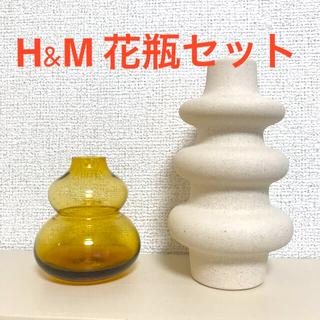 エイチアンドエム(H&M)の花瓶セット(花瓶)