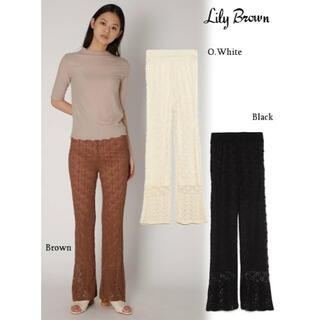 Lily Brown - 透かし編みニットパンツ