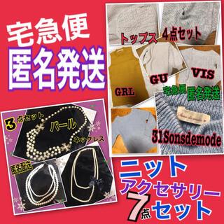 トランテアンソンドゥモード(31 Sons de mode)の福袋 ニット セーター パールネックレス 7点セット 匿名発送(ニット/セーター)