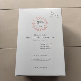 ママ&キッズ ナチュラルマーククリーム 470g(妊娠線ケアクリーム)