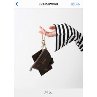 フレームワーク(FRAMeWORK)のフレームワーク★新品 レザートリオチャーム(キーホルダー)