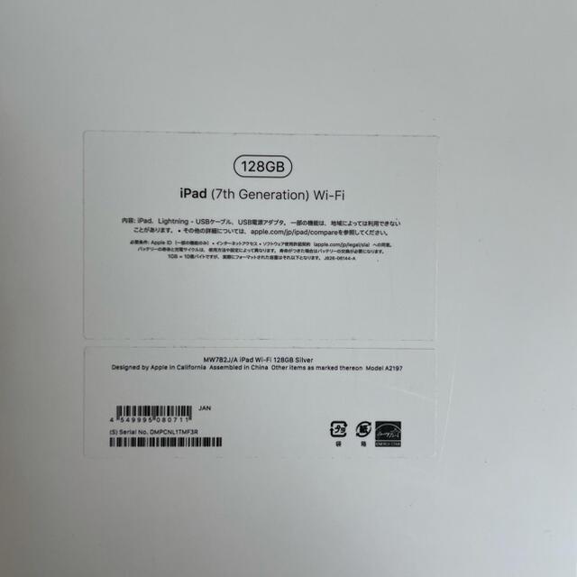 Apple(アップル)のiPad 第7世代 wifiモデル 128GB スマホ/家電/カメラのPC/タブレット(タブレット)の商品写真