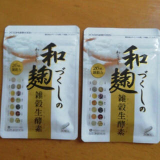 わこうじづくしの雑穀生酵素 新品未開封 2袋セット(ダイエット食品)