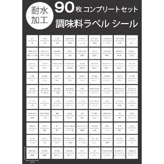 調味料ラベル 90枚セット 《コンプリートセット》(収納/キッチン雑貨)