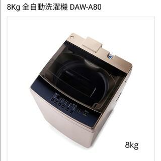 アイリスオーヤマ(アイリスオーヤマ)の【新品】8kg 全自動洗濯機 アイリスオーヤマ DAW-A80(洗濯機)