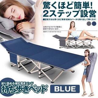 持ち歩きベッド ブルー 折りたたみベッド コンパクト 組立不要 収納袋付き(簡易ベッド/折りたたみベッド)