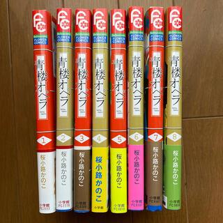 ショウガクカン(小学館)の青楼オペラ 1〜8(少女漫画)