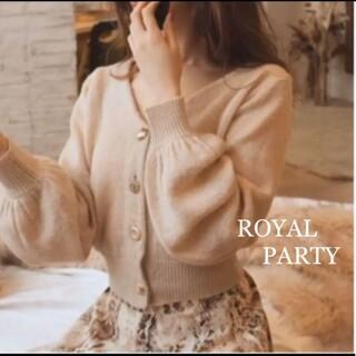 ロイヤルパーティー(ROYAL PARTY)のROYAL PARTY マリリンニット(カーディガン)