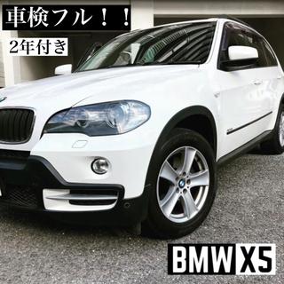 BMW - 【綺麗】BMW x5 3.0si コミコミ!