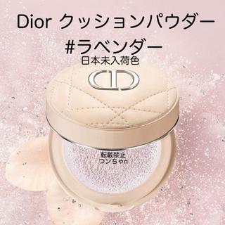 Dior - 新品♡ ディオールスキン フォーエヴァー クッション パウダー ラベンダー