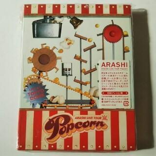 嵐 - 嵐【 Popcorn】DVD 初回プレス/スペシャルパッケージ