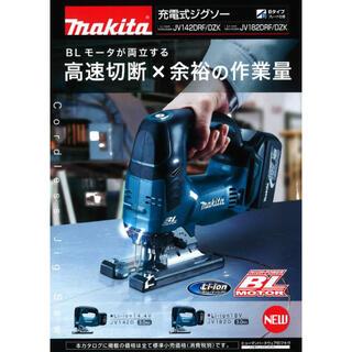 マキタ(Makita)のマキタ jv182dzk 充電式ジグソー 新品未使用未開封(工具/メンテナンス)