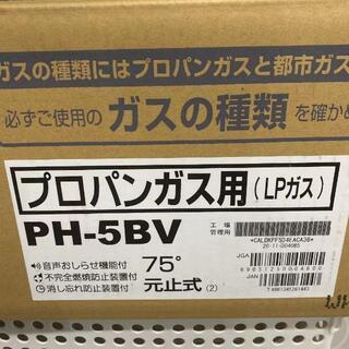 パロマピカソ(Paloma Picasso)のパロマ PH-5BV LPガス用 ガス小型湯沸器 元止式 ガス瞬間湯沸器(その他)