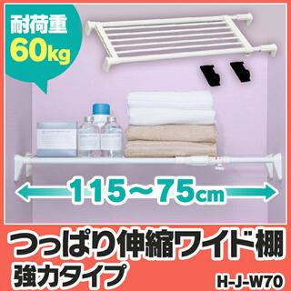 アイリスオーヤマ - アイリスオーヤマ つっぱり棚 75cm〜115cm
