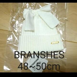 ブランシェス(Branshes)のBRANSHES ニット帽 女の子 リボン 48cm〜50cm 新品(帽子)