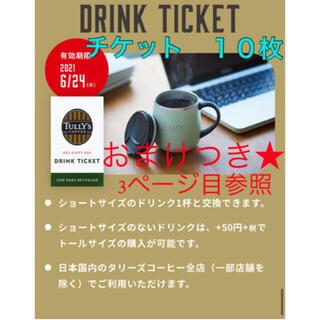 タリーズコーヒー(TULLY'S COFFEE)のタリーズコーヒー TULLY'S ドリンクチケット 10枚 おまけつき新品未使用(フード/ドリンク券)