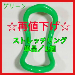 ♡再値下げ♡【ストレッチリング︎❤︎グリーン】ヨガ 運動 筋トレ ダイエット(ヨガ)