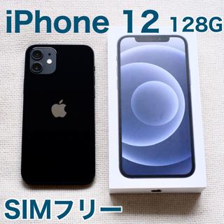 アイフォーン(iPhone)の【Appleストア購入SIMフリー】国内版 iPhone12 128G ブラック(スマートフォン本体)