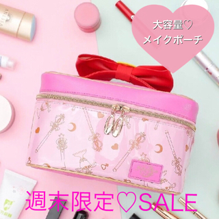 大人気♡セーラームーン 大容量メイクポーチ バニティ コスメ化粧ポーチ ピンク(メイクボックス)
