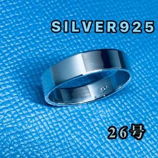 平打ち6ミリ シルバー925リング シンプル ワイド 幅広 プレーン 銀 指輪(リング(指輪))