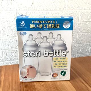 ステリボトル5個入り 新品未開封(哺乳ビン)