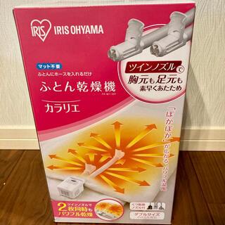 アイリスオーヤマ(アイリスオーヤマ)の布団乾燥機 カラリエ ツインノズル fk w1 wp(衣類乾燥機)