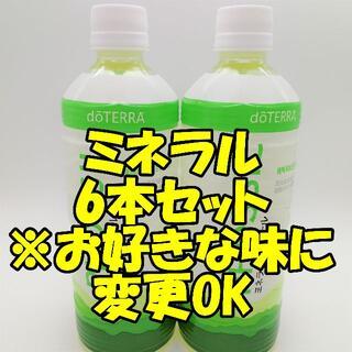 【R394】ドテラ ミネラル ×6本 購入後お好きな味を6つご指定下さい(米/穀物)