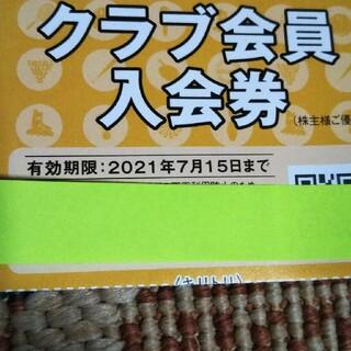 ラウンドワン株主優待券クラブ会員入会券(ボウリング場)