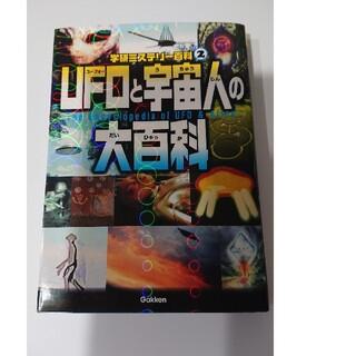 ガッケン(学研)のUFOと宇宙人の大百科 宇宙人の謎を解き明かせ!(アート/エンタメ)