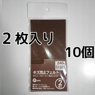 ニトリ(ニトリ)のニトリ キズ防止フェルト 2枚入を10個(その他)