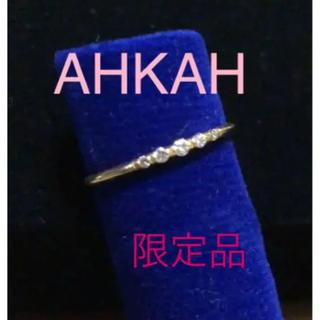 アーカー(AHKAH)のAHKAH リッジリング 限定品 ダイヤモンド K18(リング(指輪))