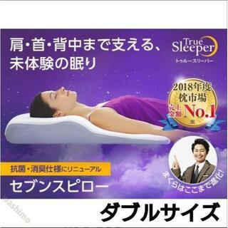 新品 セブンスピロー ダブルサイズ D 低反発枕 まくら トゥルースリーパー(枕)